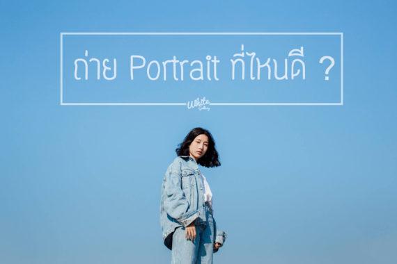 ถ่าย Portrait ที่ไหนดี ?